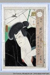 H-22-1-1-384「稲田幸蔵」 文久01・05・市村座『』