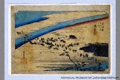 H-22-1-3-3「東海道五拾三次之内」 「島田」「大井川駿岸」・・『』