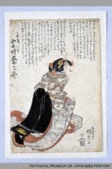 H-22-1-5-61(2)「女房八重 岩井粂三郎」 ・・『』