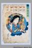 H-22-1-7-31「賢勇婦女鏡」 「中将姫」・・『』