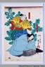H-22-1-7-84(3)「源義経」「水くみぞう兵」 嘉永02・03・07河原崎座『伊達競阿国戯場』