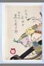 H-22-1-21-50(3)「新富座新狂言」 「平知盛 尾上菊五郎」・・『』
