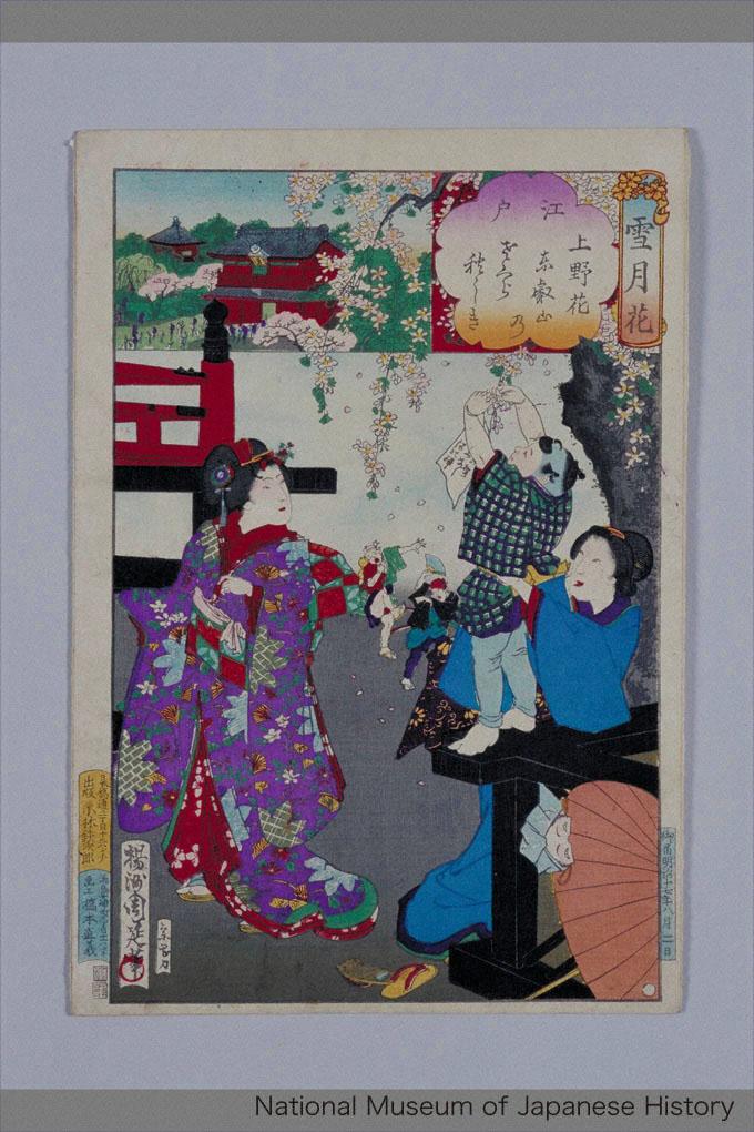 H-22-1-26-48「雪月花」 「江戸」「上野花」「東叡山乃さくらけ?しき」「●」・・『』