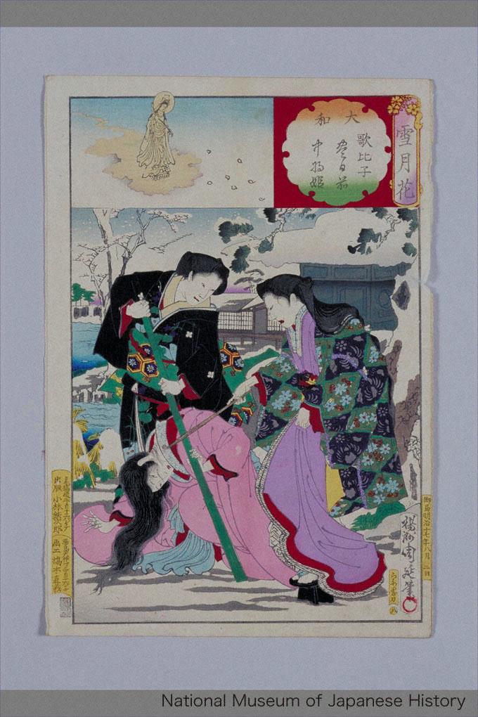 H-22-1-26-50「雪月花」 「大和」「歌比子」「豊日前」「中将姫」「八」・・『』