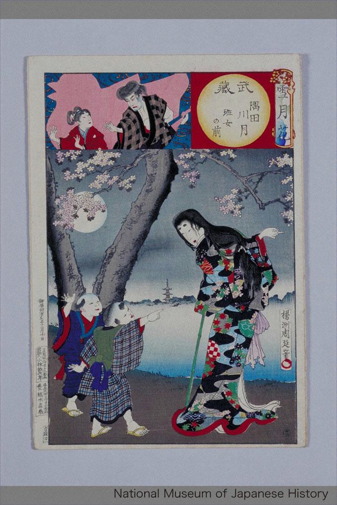 H-22-1-26-52「雪月花」 「武蔵」「隅田川月」「斑女の前」「廿五」・・『』