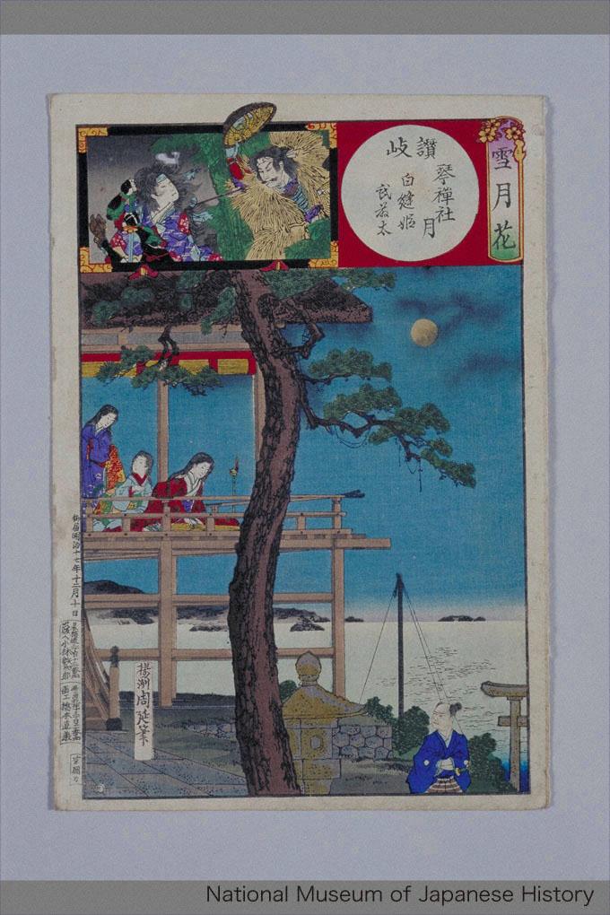 H-22-1-26-54「雪月花」 「讃岐」「琴禅社月」「白縫姫」「武藤太」「廿三」・・『』