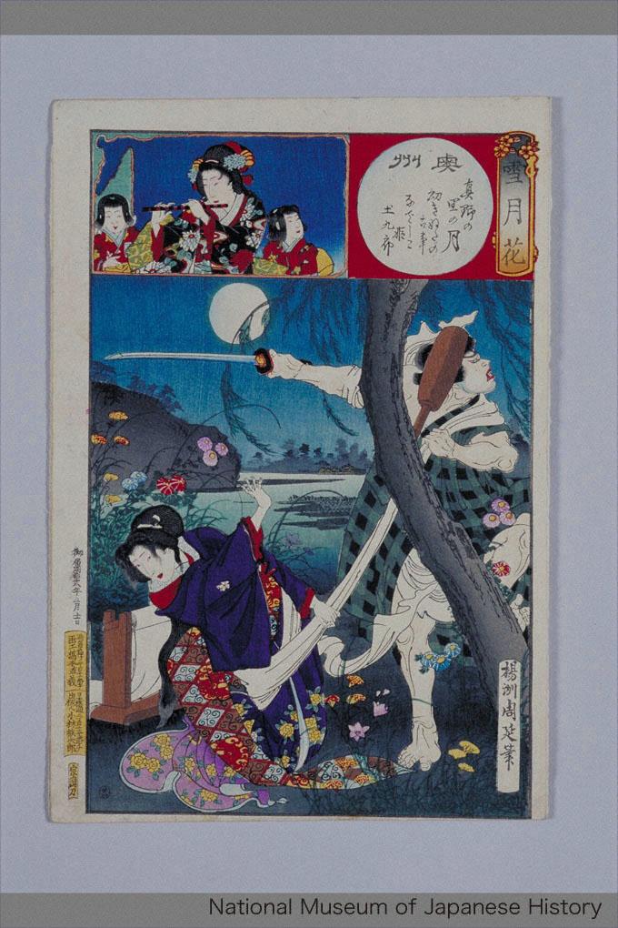 H-22-1-26-55「雪月花」 「奥州」「真野の里の月」「幼きぬたの古事」「なでしこ姫」「土九郎」「三十四」・・『』