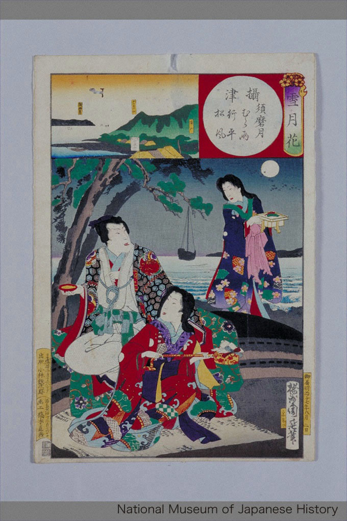 H-22-1-26-56「雪月花」 「摂津」「須磨月」「むら雨」「行平」「松風」・・『』