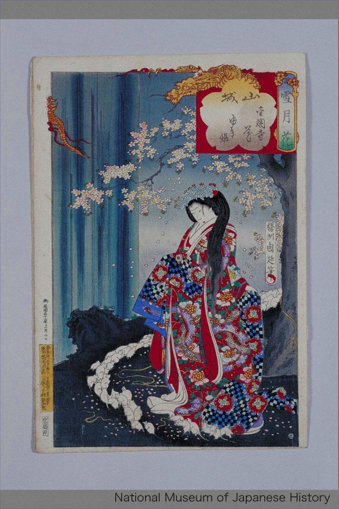 H-22-1-26-59「雪月花」 「山城」「金閣寺花」「ゆき姫」「●」・・『』