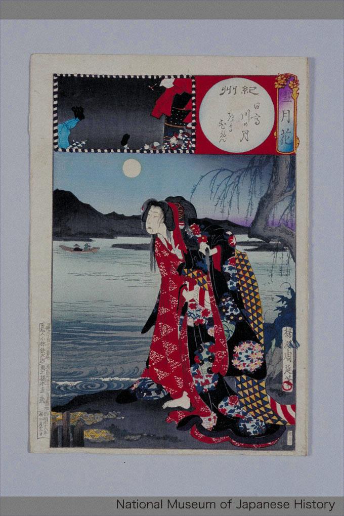 H-22-1-26-63「雪月花」 「紀州」「日高川の月」「きよひめ」「二六」・・『』