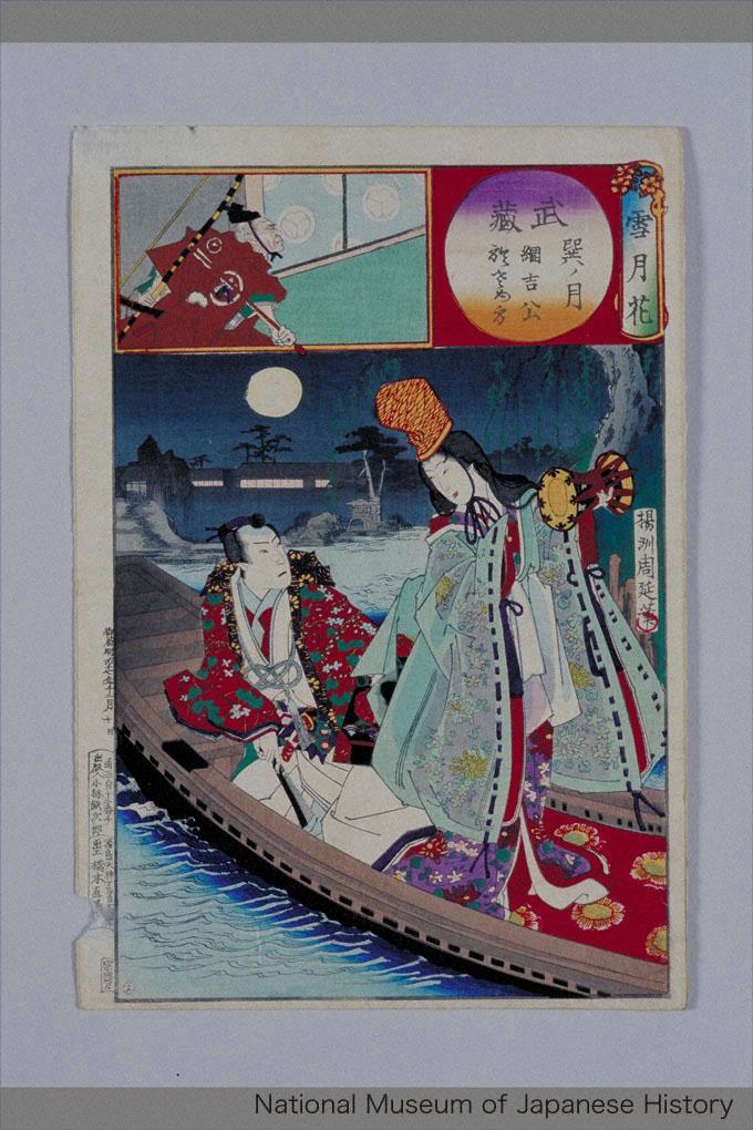 H-22-1-26-65「雪月花」 「武蔵」「巽ノ月」「綱吉公」「於さめ方」「十六」・・『』