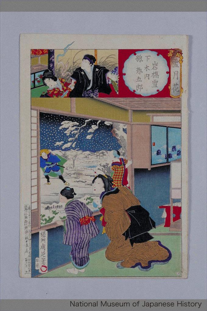 H-22-1-26-66「雪月花」 「下総」「岩橋雪」「木内惣五郎」「廿」・・『』