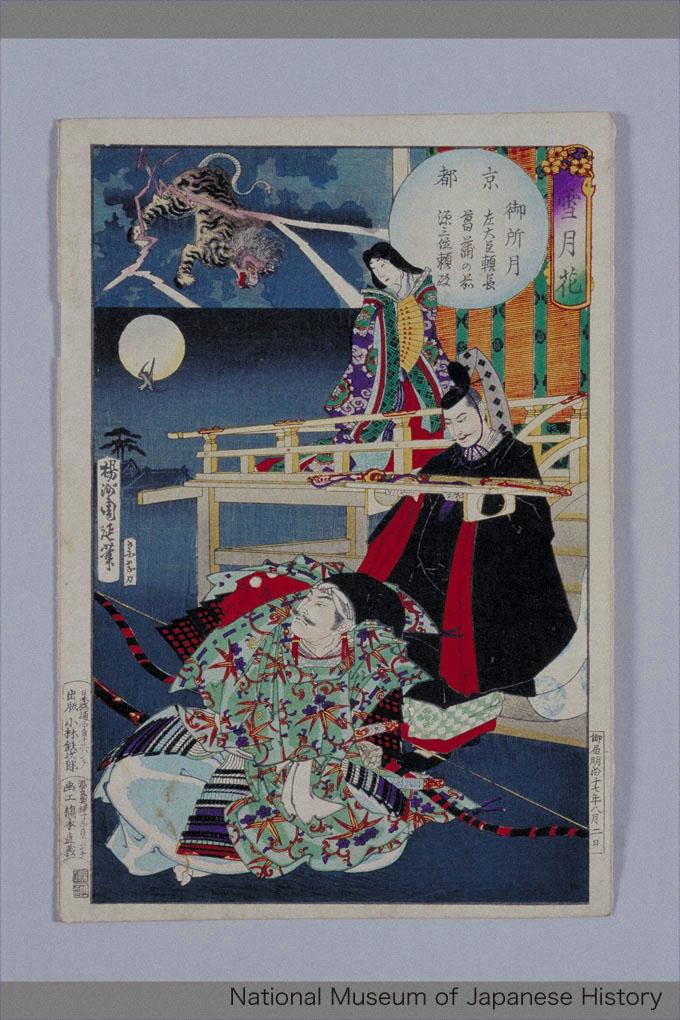 H-22-1-26-72「雪月花」 「京都」「御所月」「左大臣頼長」「菖蒲の前」「源三位頼政」「九」・・『』