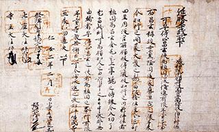 日本の中世文書-機能と形と国際...