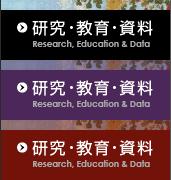 研究・教育・資料 Research, Education & Data