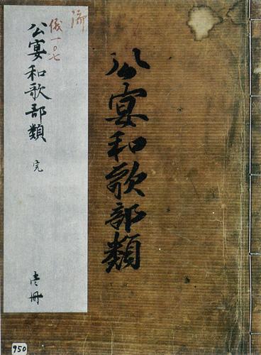 Category:広橋家 (page 1) - Jap...